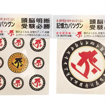 梵字ステッカー23 守り本尊 タラーク  虚空蔵菩薩 (丑・寅)