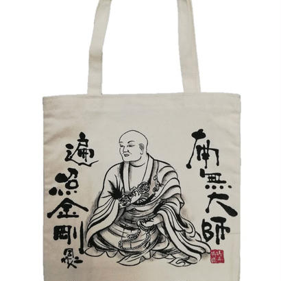 【手描き商品】トートバック 弘法大師 空海 白