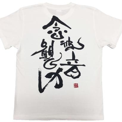 【Tシャツ】念彼観音力 観音経  白