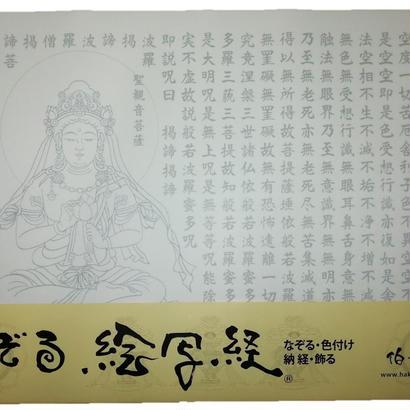 絵写経用紙 30 聖観音菩薩 10枚入り