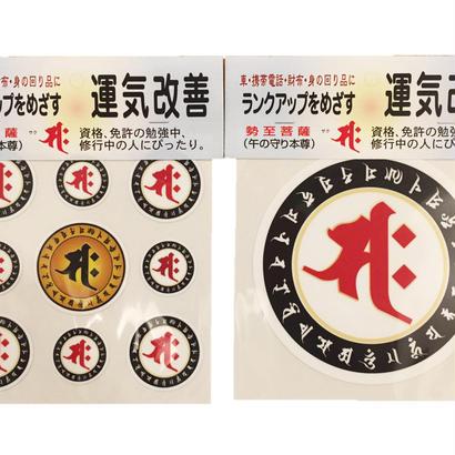 梵字ステッカー 守り本尊 サク  勢至菩薩 (午)