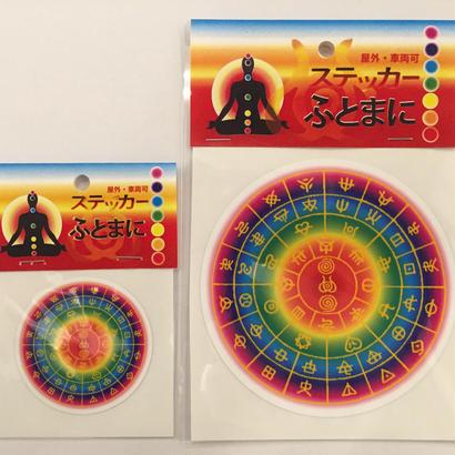 ふとまにステッカー 大小 全8種 (虹・オレンジ・黄色・紫・青・赤・藍・緑)