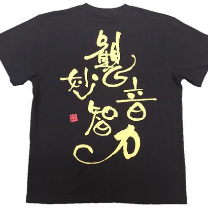 【Tシャツ】観音妙智力 観音経 黒