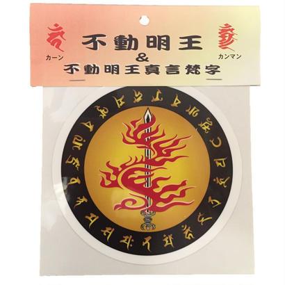 梵字ステッカー14 倶利伽羅 炎 不動明王 真言