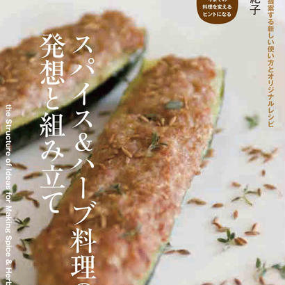 スパイス&ハーブ料理の発想と組み立て(誠文堂新光社)