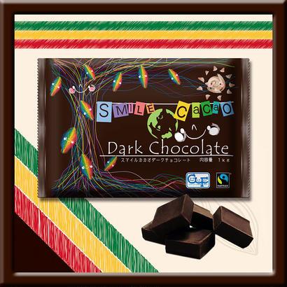 スマイルカカオダークチョコレート(フェアトレード)1kg
