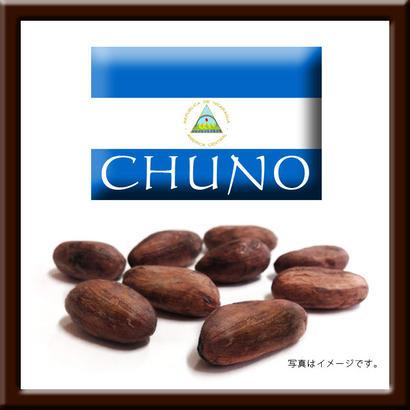 カカオ豆 ニカラグア産 (CHUNO) 1.5kg