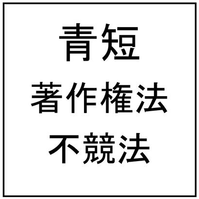 【青短】著作・不競法2019