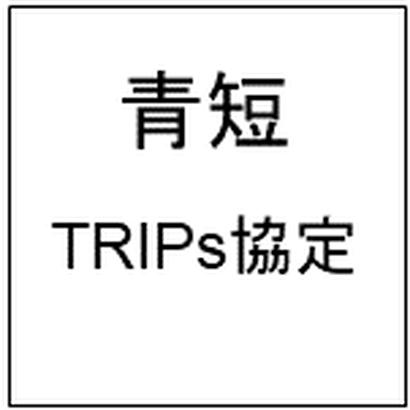 【青短】TRIPs協定2018