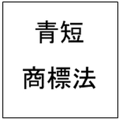 【青短】商標法2017