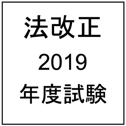 【法改正】テキスト.&.問題集