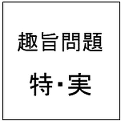 【趣旨問題】特・実 v3