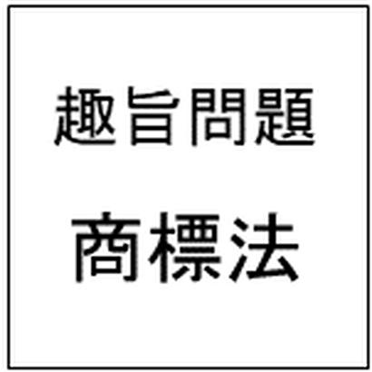 【趣旨問題】商標法