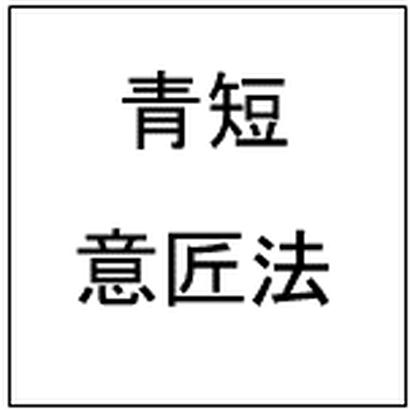 【青短】意匠法2017