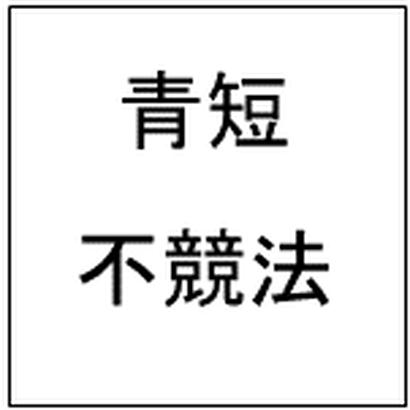 【青短】不競法2018