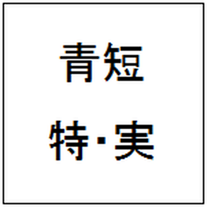 【青短】特・実2017