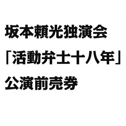 2018/04/27坂本頼光独演会「活動弁士18年」公演前売券