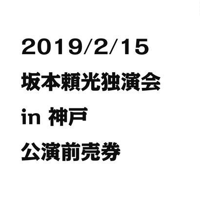 【紙チケット】2019年2月15日 坂本頼光独演会 in 神戸 前売券 (ゲスト・伴奏 古川もとあき)