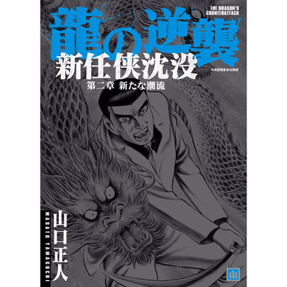 山口正人『龍の逆襲 新任侠沈没』第二章 新たな潮流
