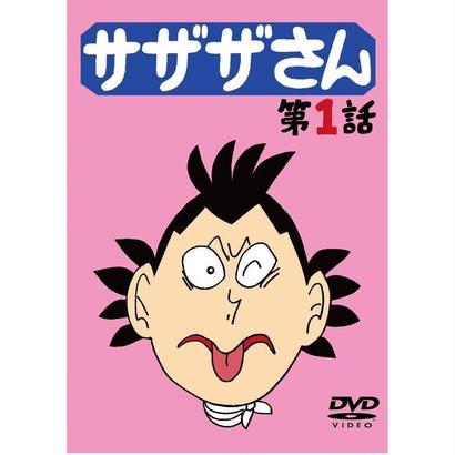 【8/14より発送開始】DVD「サザザさん 第1話」(通販予約特典付)