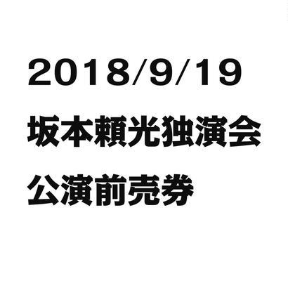 【電子チケット】2018年9月19日坂本頼光独演会「活弁への招待 第一回」前売券
