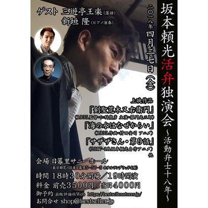 2018/04/27坂本頼光独演会「活動弁士十八年」公演前売券