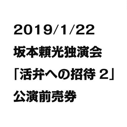 【電子チケット】2019年1月22日坂本頼光独演会「活弁への招待 第二回」前売券
