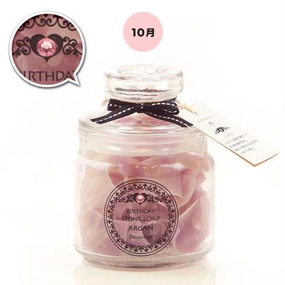 【10月:トルマリン】BIRTHDAY STONE SOAP ARGAN(ローズの香り) ¥3,800+税