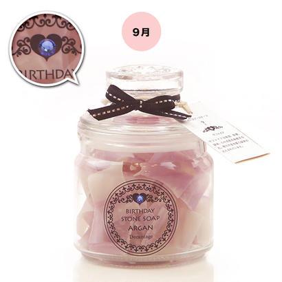 【9月:サファイア】BIRTHDAY STONE SOAP ARGAN (ローズの香り)¥3,800+税