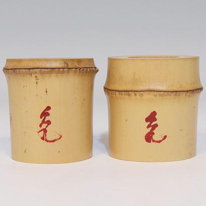 竹蓋置一双(大徳寺511世 大亀宗雄 極)/ y72