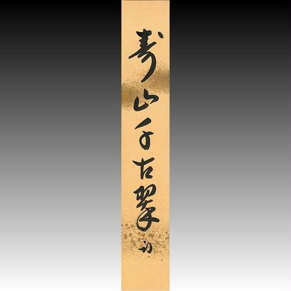 短冊・寿山千古翠(久田家12代 尋牛斎宗也)/ 216b