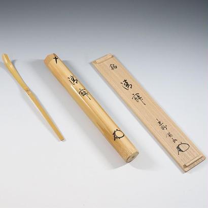 竹茶杓 (高桐院・松長剛山)『銘:静寂』/ s43