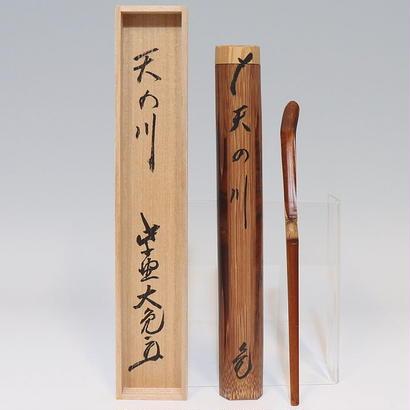 竹茶杓『銘:天の川』(大徳寺511世 大亀宗雄)/ y98