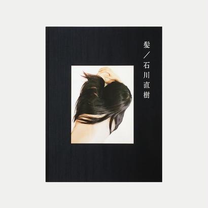石川直樹写真集「髪」