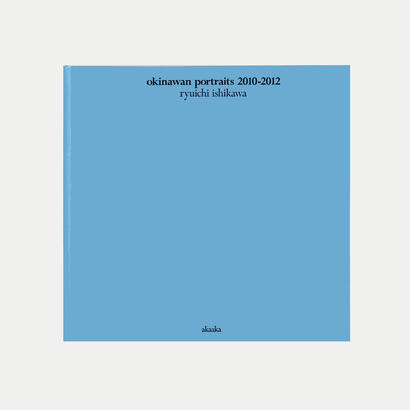 石川竜一写真集「okinawan portraits 2010-2012」
