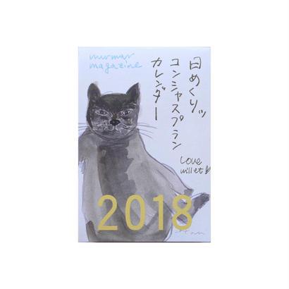 服部みれい『日めくりッコンシャスプランカレンダー 2018』