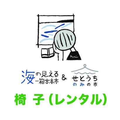【椅子レンタル】7/15(日)海の見える一箱古本市&せとうちのみの市