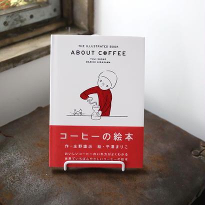 庄野雄治『コーヒーの絵本』