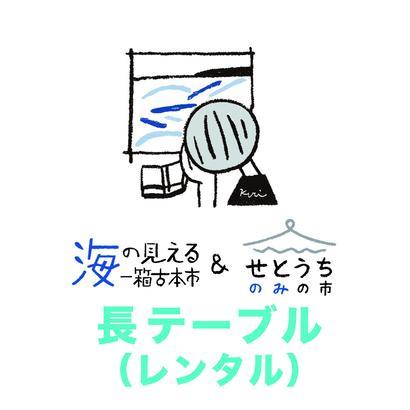 【長テーブルレンタル】7/15(日) 海の見える一箱古本市 &せとうちのみの市