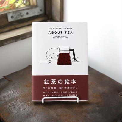 大西 進『紅茶の絵本』