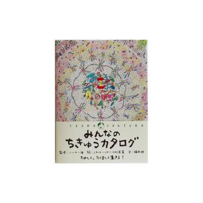 ソーヤー海『みんなのちきゅうカタログ』