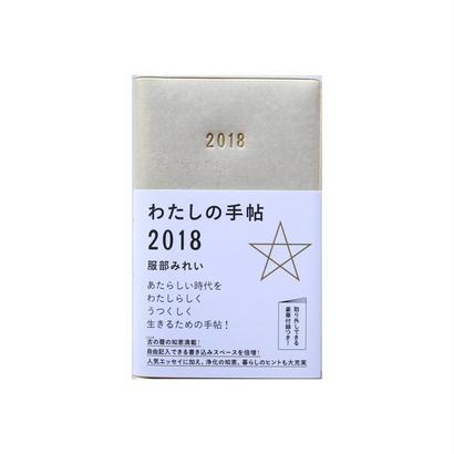 服部みれい『わたしの手帖 2018』シャンパンゴールド
