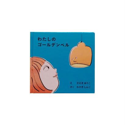 さえきゆうこ、わかぎしんご『わたしのゴールデンベル』(若芽舎ミニ絵本シリーズ)
