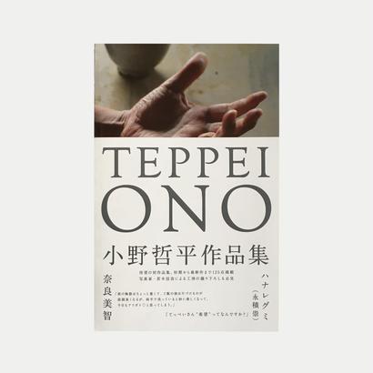TEPPEI ONO/小野哲平