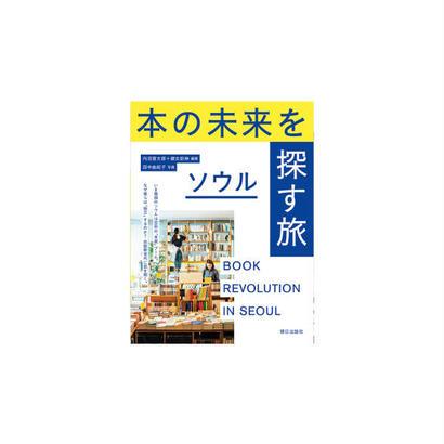 『本の未来を探す旅 ソウル』
