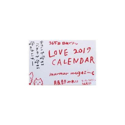 服部みれい『365日 日めくりッ ラブ2019カレンダー』