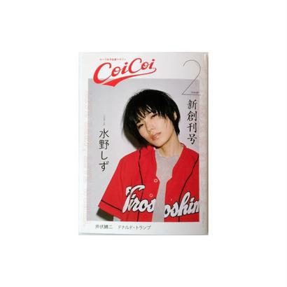 カープ女子全力応援マガジン『CoiCoi』Vol.2(新創刊号)