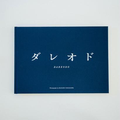 【限定200部】中川正子 写真集『ダレオド 特装版』(特典オリジナルプリント付)