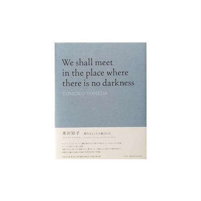 米田 知子『暗なきところで逢えれば』We shall meet in the place where there is no darkness