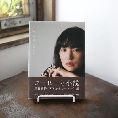 『コーヒーと小説』庄野雄治 編